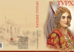 Личность султаны Хатидже Турхан малоизвестна в Украине, поэтому я и решила исправить ситуацию, — писательница Александра Шутко
