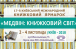 Учасники «Медвіна-2018» знайомилися з дослідженням Соломії Вівчар «Українські просвітителі та іслам»