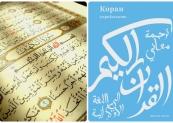 Украинские переводы Корана