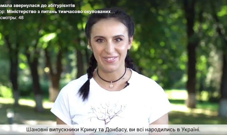 Джамала закликає абітурієнтів з окупованих Криму та частини Донбасу вступати в українські виші