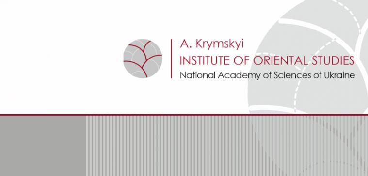 У Києві відбудеться науковий семінар «Концепція Кримськотатарської революції 1917 — 1919 років»