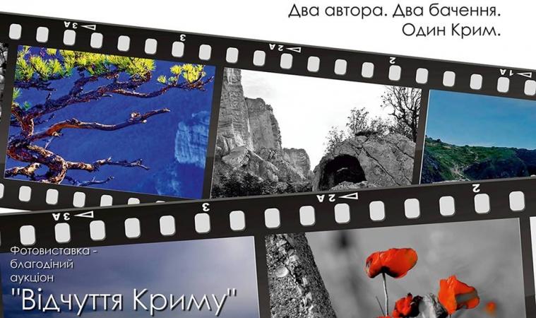 Два автори. Два бачення. Один Крим