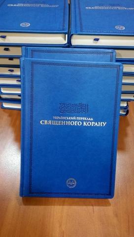 Українцям подарували більше 50 примірників перевиданого в Туреччині перекладу Корану