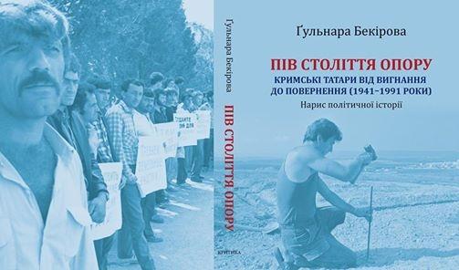 Книга Г. Бекірової «Півстоліття опору: Кримські татари від вигнання до повернення (1941–1991 роки). Нарис політичної історії»