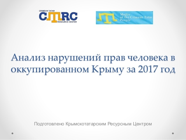 16 нових політв'язнів, 46 арештів і 286 затримань — підсумки 2017 року в Криму