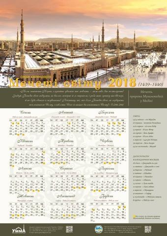 Вийшов настінний календар на 1439–1440 рр. хіджри