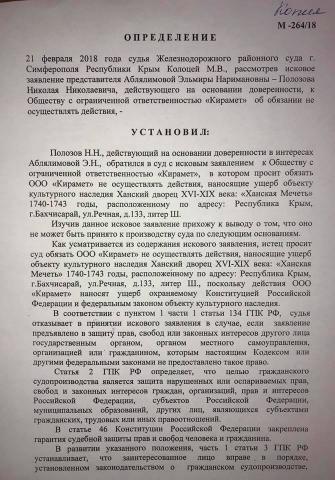 Суди у Криму відмовляються розглядати позови про захист історичних пам'яток