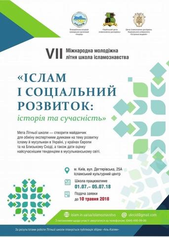 VII Міжнародна ісламознавча школа цьогоріч — у Києві
