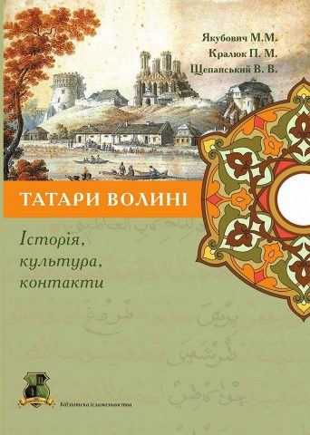 """Видання """"Ісламознавство"""" та  """"Татари на Волині"""" будуть презентовані у Львові"""