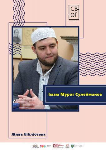 Імам львівської мечеті перевтілиться у «живу книгу»