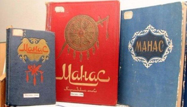 У Киргизії національний епос «Манас» видано українською мовою
