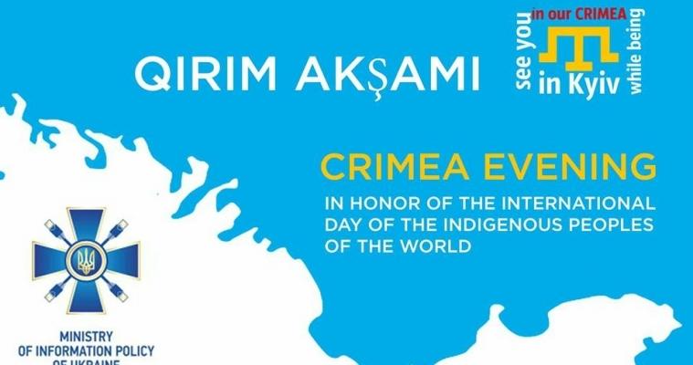 Міжнародний день корінних народів світу відзначать в Американському домі в Києві