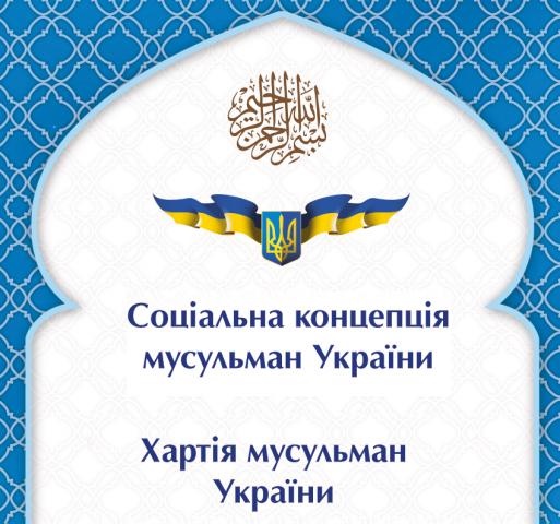 Українські послідовники Ісламу підпишуть «Соціальну концепцію мусульман України»
