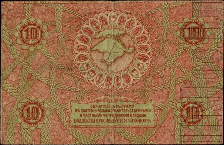 Грошовий обіг Кримського ханства XV–XVIII ст.