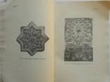 К 90-летию выставки исламского искусства во Львове