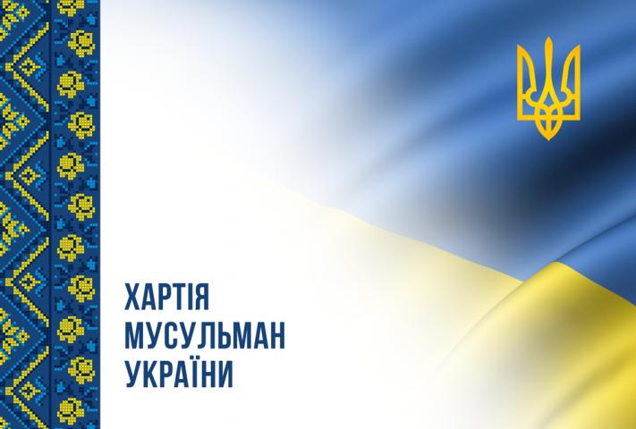 Хартия мусульман Украины