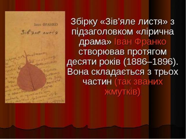 Іван Франко йде до арабомовного читача