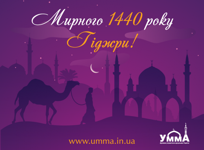 Муфтій ДУМУ «Умма» нагадав про знаменну подію, що символізує початок мусульманської цивілізації