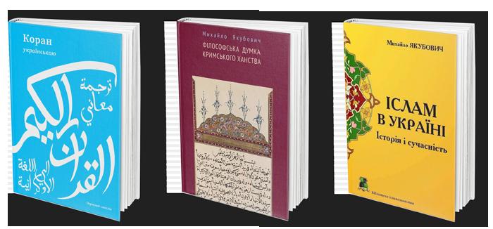 """Результат пошуку зображень за запитом """"Іслам і мусульмани України: історія і сучасність."""""""