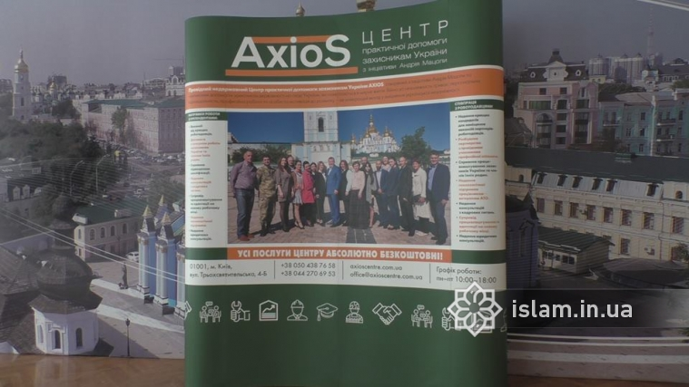 Муфтій ДУМУ «Умма» побажав Божого благословіння Центру AXIOS