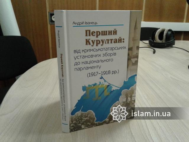 Учасники ісламознавчої школи: книга про Перший Курултай має бути перекладена іноземними мовами