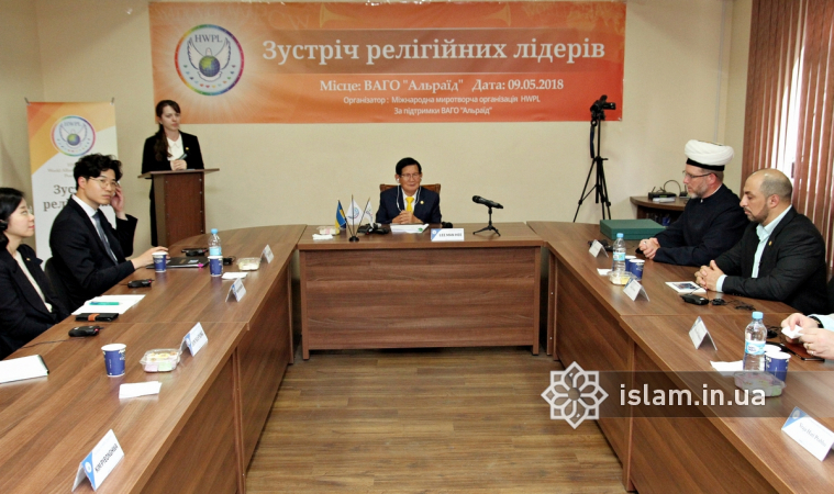 В ІКЦ Києва відбулась зустріч релігійних лідерів з президентом HWPL Лі Ман Хі
