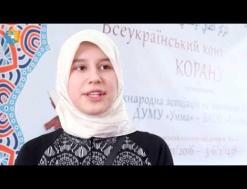 Дві юні сестри - українські знавці Корану