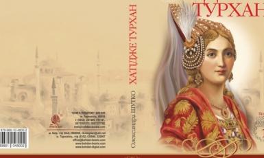 Постать султани Хатідже Турхан є маловідомою в Україні, тому я і вирішила виправити ситуацію, — письменниця Олександра Шутко