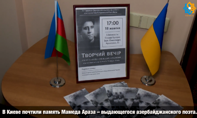 У Києві відбувся меморіальний творчий вечір на честь азербайджанського поета Мамеда Араза