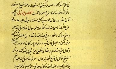 Dental Care in Islamic Medical Science: Muhammad al-Aqkirmani (d. 1760) and his Risalah fi hukm al-Siwak