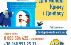 Закон 6116 ухвалено — абітурієнти з Криму матимуть ті самі права, що й вступники із зони АТО