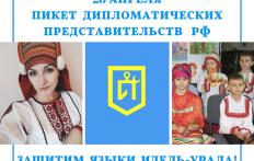 Во всем мире пройдут акции «Защитим языки Идель-Урала»