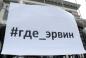 «Где Эрвин и другие исчезнувшие крымчане?»: «КрымSOS» напомнит о преступлениях оккупантов под Посольством РФ