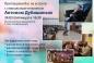 Исламский культурный центр приглашает на встречу с человеком-легендой Антоном Дубишиним