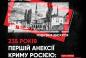 О первой оккупации Крыма 235-летней давности будут говорить в «Крымском доме»