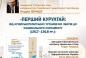 В Киеве будет презентована книга историка из Крыма о первом Курултае крымских татар