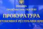 Прокуратура Крыма обратилась к переселенцам с просьбой оказать содействие в расследовании уничтожения или присвоения их имущества