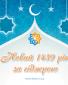 У четвер 1 мухаррама настає новий рік — 1439-й за Хіджрою