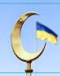 Мусульмани в Україні: сусіди чи брати?
