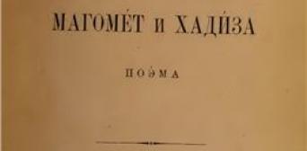 Поема П. Куліша «Магомет і Хадиза» як гімн любові