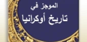 «Курс історії України» арабською мовою презентовано на Бейрутській книжковій виставці