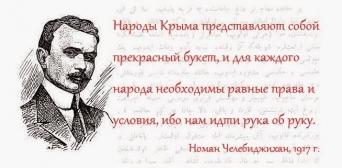 Лекція про життєвий шлях Челебіджіхана — в Ісламському культурному центрі Києва