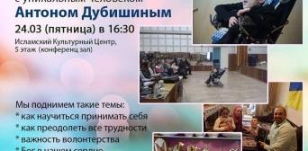 Ісламський культурний центр запрошує на зустріч з людиною-легендою Антоном Дубішиним