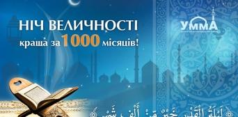 Саід Ісмагілов: «У ніч Ляйлят аль-Кадр в ІКЦ Києва молилися півтори тисячі мусульман»