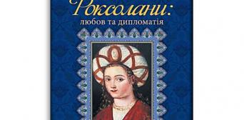 Листи Роксолани: любов та дипломатія