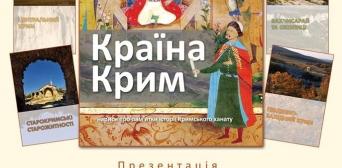 Книгу «Країна Крим» презентують у Києві