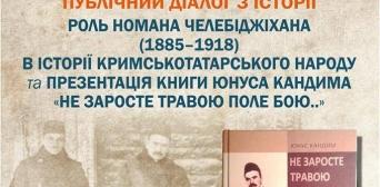 Публічний діалог про Номана Челебіджіхана відбудеться у «Кримському домі»