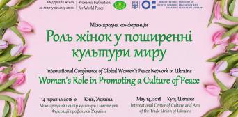 Мусульманки — серед учасниць конференції «Роль жінок у поширенні культури миру»