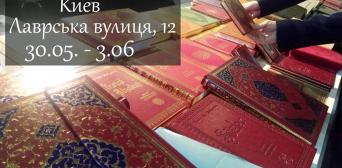 Турецьке видавництво запрошує 31 травня на особливу презентацію