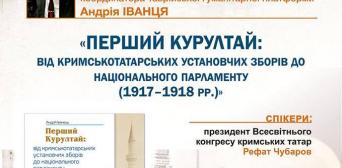 У Києві буде презентовано книгу історика з Криму про перший Курултай кримських татар
